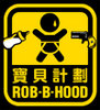 Rob B Hood with Jackie Chan